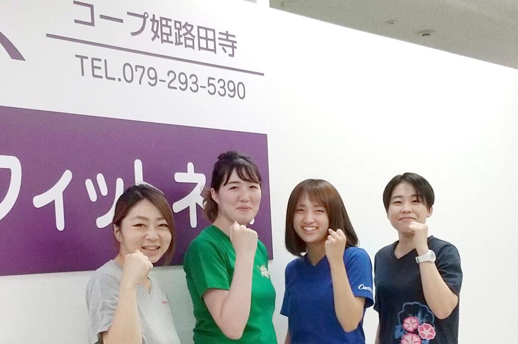 カーブスコープ姫路田寺 リニューアルオープン!